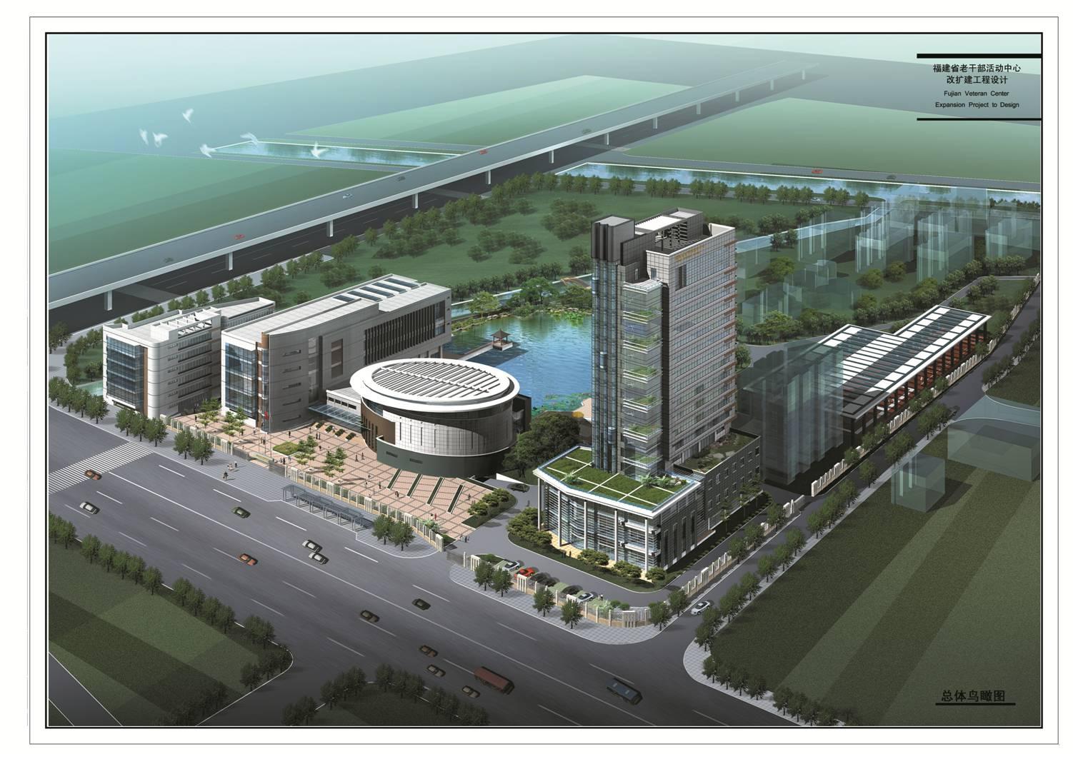 福建省老干部活动中心改扩建工程
