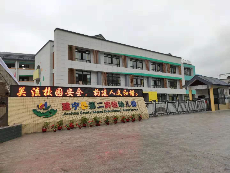 建宁县第二实验幼儿园项目进行验收